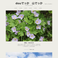2020/7/3 早池峰山 - douでっか 山でっか