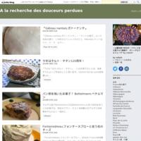 La Vaute とLes Vautes。単数と複数で違いのあるお菓子 - A la recherche des douceurs perdues