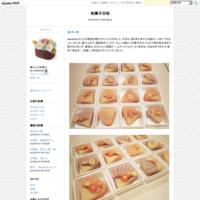 この歳になって - 簡単電子レンジで作れる和菓子 鳥居満智栄の和菓子日和