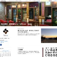 目標と夢(社員旅行) - 牧之原市 美容室ferry official blog
