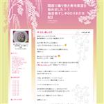 デコ巻きずしマイスター海苔巻すし子です - 関西で飾り巻き寿司教室を始めました!!                     海苔巻すし子『のりまき日記』