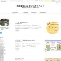 大人の文化祭 - 雑貨屋Donq-Ponqのイベント