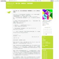 資料 NN 210216取得 日本年金機構 全部事項証明書 さいたま地方法務局 越谷支局 - セブンイレブン 裸の王様 世間周知の 国保税横領