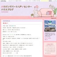 ハウジングパーク八戸名鑑☆ - ハウジングパーク八戸/センターハウスブログ