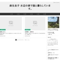 近況報告立春大吉 - 麻生圭子 水辺の家で猫と暮らしています。
