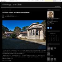 旧長濱検疫所一号停留所(厚生労働省横浜検疫所検疫資料館) - Anthology -まちの記憶-