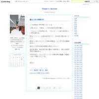 北朝鮮問題と日本 - Time's Arrow