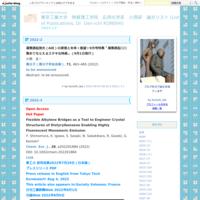 2017-6 - 東京工業大学 有機・高分子物質専攻 小西研 論文リスト (List of Publications, Dr. Gen-ichi KONISHI)