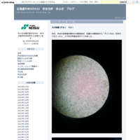 家畜診療等技術北海道地区発表会で優秀演題となりました。 - 北海道中央NOSAI 宗谷支所 非公式 ブログ