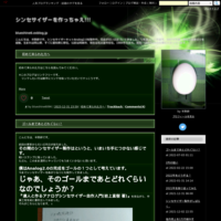 ブログのデザインを昔のものに戻しました - シンセサイザーを作っちゃえ!!!