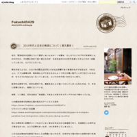 2010年代と日本の衰退について(覚え書き) - Fukushiの429