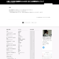 透析中止問題 - 弁護士谷直樹/医療事件のみを取り扱う法律事務所のブログ