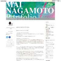 久しぶりの日記再会◆ナガモトマイ◆MAI NAGAMOTO◆ - Nuuのお道具箱
