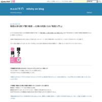 敬語は身を救う『闘う敬語 ―仕事の武器になる「敬語入門」』 - m.o.b(モブ) mitchy on blog