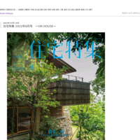 存在 - 愛知県岡崎市豊田市安城市 建築設計事務所 倉橋友行建築設計室
