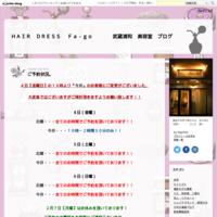 新しいホームページの動画を紹介します。 - HAIR DRESS  Fa-go    武蔵浦和 美容室 ブログ