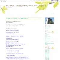 たんぽぽハンドメイトSHOP イベント開催のお知らせ! - MOTHER 多目的ギャラリー&エステ ~小郡~