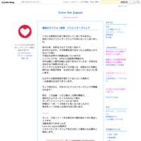6月15日*パッションフェア - Love for Japan