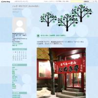 煮干結社 弘前店(弘前市) - こんざーぎのブログ(Excite支店)