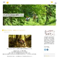 園児募集オンライン説明会開催中森のようちえんまめとっこ - 森のようちえん まめとっこ