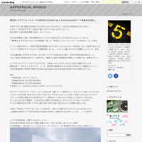 CP+2017 4日目 - ASPHERICAL WORLD