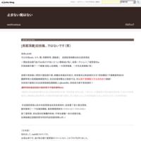 星野源ANN 17.01.02 中文翻譯 - 止まない雨はない