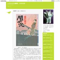 紅梅とあさのあつこ2月5日(火) - しんちゃんの七輪陶芸、12年の日常