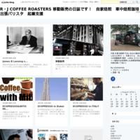 JAPAN TODAY!? - R・J   COFFEE ROASTERS 移動販売の日誌です! 自家焙煎 車中焙煎珈琲 出張バリスタ 起業支援
