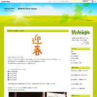 臨時休業のお知らせです - Velenyoブログ  SPORTS CYCLE  Velenyo