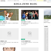 早く夏来てくれよぉ~ - KOGA-ZEMI BLOG