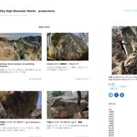 2020/12/27 加筆修正寺山カンテ - Sky High Mountain Works productions