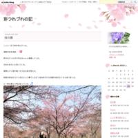 誕生日 - 彩つれづれの記