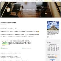 日本語IBDPで初の合格者 - Equatorまであと一歩・シンガポールより