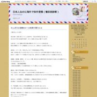 子宮全摘手術 - 日本人なのに海外で体外受精(着床前診断)