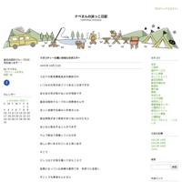 藤の花 - ナベさんの浜っこ日記