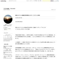新型コロナウイルス感染症予防対策(2)   【 ホメオパシー ① 】 - アジアの片隅で、バカとさけぶ