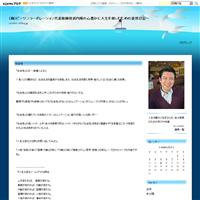 ココイチFC(株)ビーワンコーポレーション社長の徒然日記