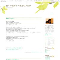 生徒さん募集中! - 鈴木一葉ギター教室のブログ