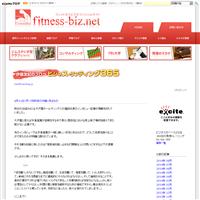 伊藤友紀の「ビジネス・リフティング365」