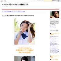 【エーチームグループ評判】臼田あさ美・夏帆らと並んでも「違和感ない」と話題 - エーチーム|エーライツの情報サイト