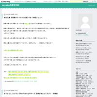 家と会社を往復するだけで数万円稼ぐ方法(折笠信之) 体験談と2ch掲示板の口コミ - sayakaの幸せ日記