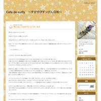 ブログを移転します - Cafe de euffy ~すぴすぴすっぴん日和~