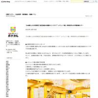 デリバリー・テイクアウトサービス「menu」の代理店 - 日帰りツアー・社会見学・東京観光・体験イベン