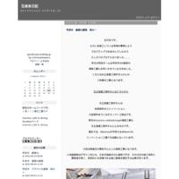 富士吉田市銀黒の屋根其の十三完了 - 瓦楽舎日記