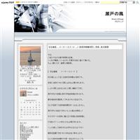 管政権発足主権者には力がある、夜露死苦。」高橋純子多事奏論/朝日新聞 - 瀬戸の風