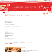 💕💕かに三昧!!三種のかに💕💕福袋販売開始です - 北海道海鮮通販 おだいとう便りブログ