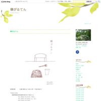 2019年  8月  9月の営業日 - 欅がるてん