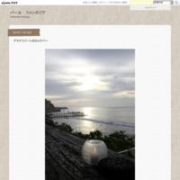 マイホームページ♪ - バール ファンタジア