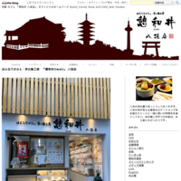 営業時間短縮のお知らせ - はんなりかふぇ・京の飴工房 「憩和井(iwai)  八坂店」Cafe iwai Yasaka and Kyoto_Candy Shop