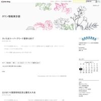 特別企画展「橋を渡る 東京から江戸へ - タウン情報東京都
